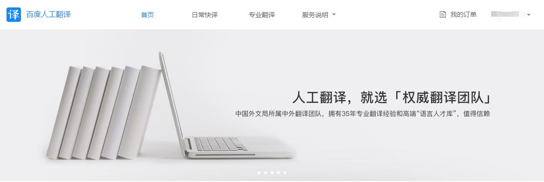 主流在线人工翻译平台评测:有道、语翼、百度、我译网谁最佳