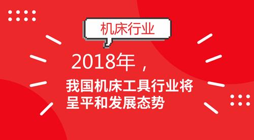 2018年我国机床工具行业将呈平和发展态势