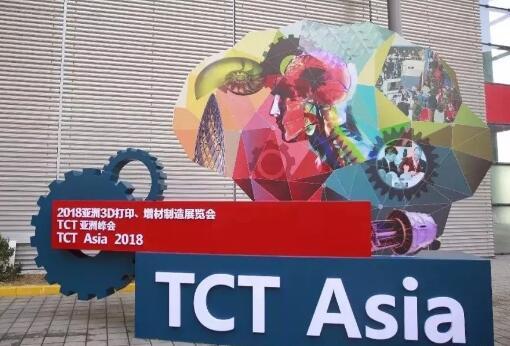2018亚洲增材制造展:上海探真金属3D打印开启黑马征途