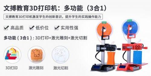 教育3D打印机:多功能(3D打印+激光雕刻+激光切割)三合一