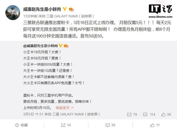 """曝三星联合中国联通推出""""星粉卡"""""""