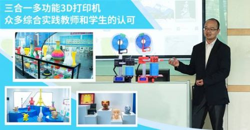文搏智能教育3D打印机:多功能三合一