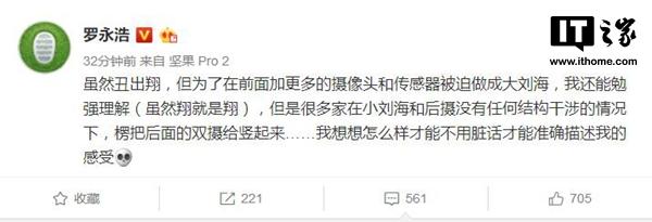 """罗永浩称""""刘海屏""""手机糟糕:强行竖排摄像头想骂脏话"""