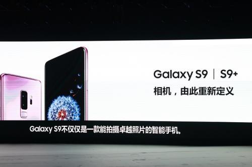 三星Galaxy S9/S9+国行版发布