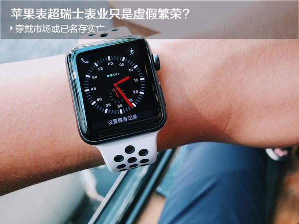 苹果手表超级瑞士手表行业是虚假繁荣吗?服装