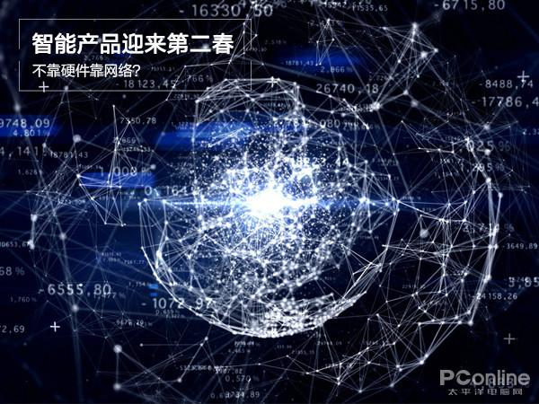 智能产品迎来第二春:不靠硬件靠网络?