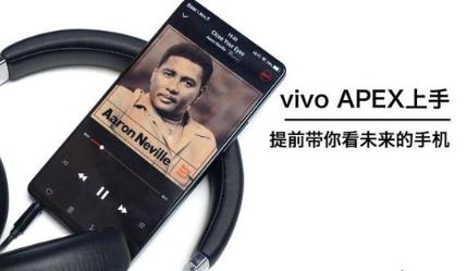 vivo APEX评测:和iPhone X比较如何?
