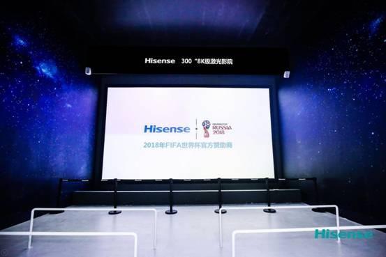 AWE2018:海信推出300吋激光影院方案