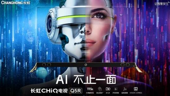 AI不止一面 长虹人工智能电视全新亮相AWE