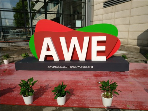AWE直播|智能家居 家用电器 明星大咖都在这!