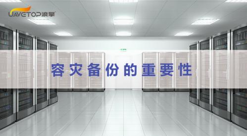居安思危 浪擎用大数据和云计算容灾备份保护数据安全