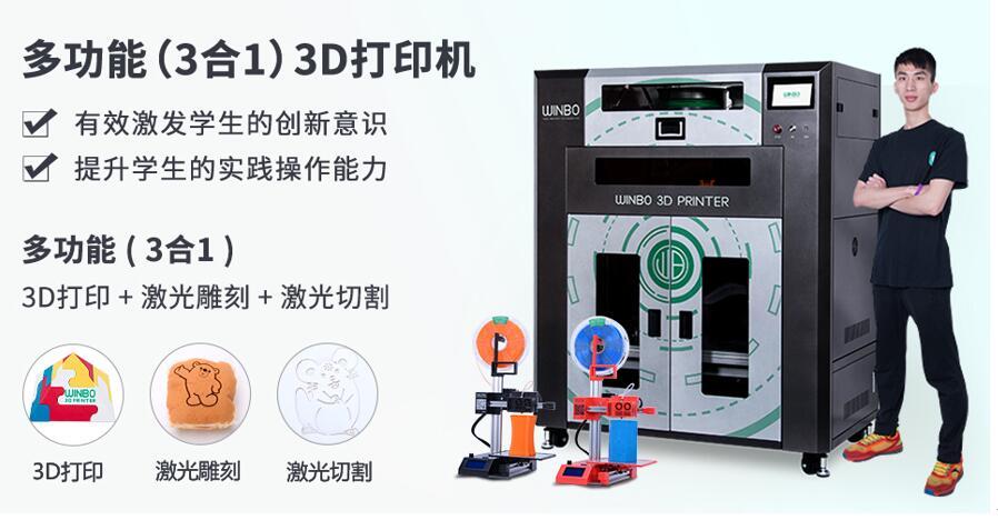 文搏3D打印机在青少年教育领域的应用