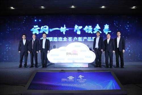 """中国联通发布""""云网一体""""七大产品 打造云网一体化新生态"""