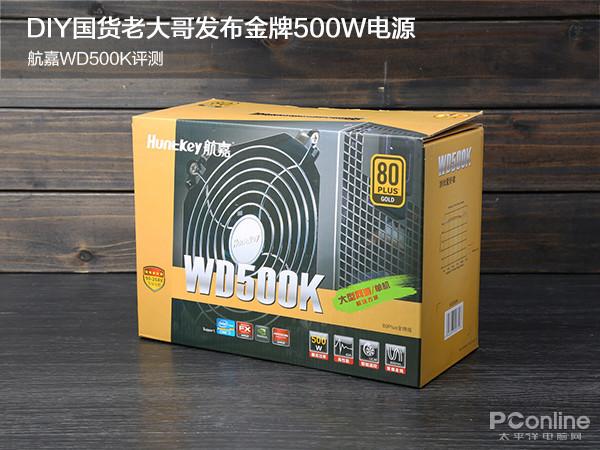 航嘉WD500K评测 DIY国货老大哥发布金牌500W电源