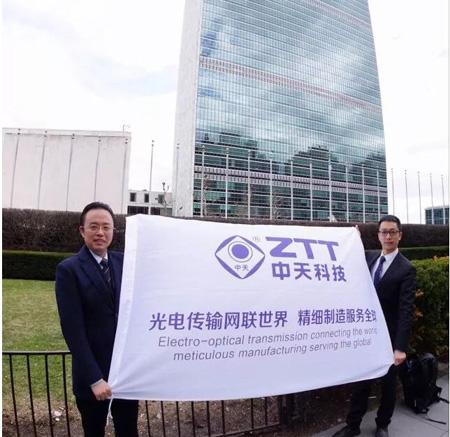 民族品牌的骄傲 中天科技走进联合国总部