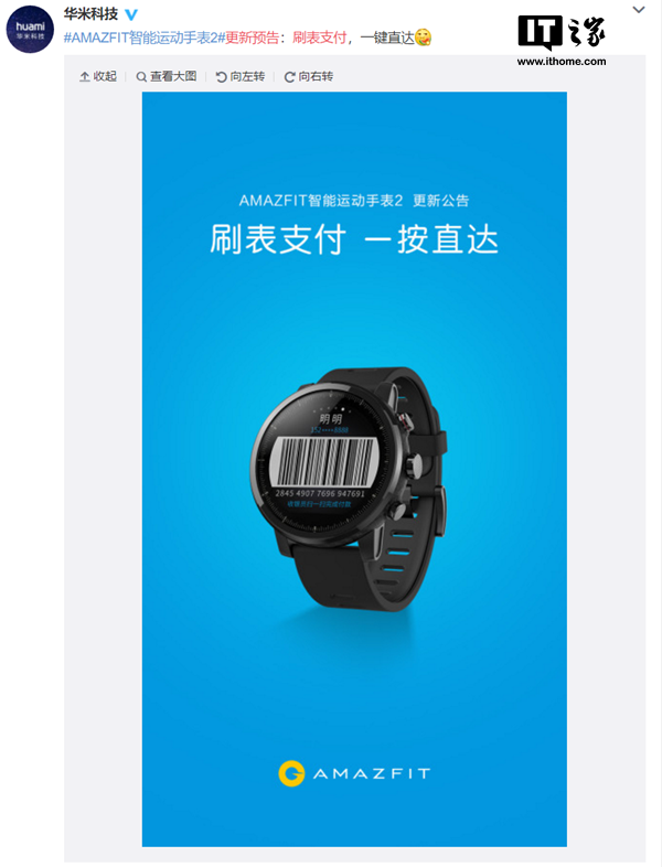 华米官方微博宣布,AMAZFIT智能运动手表2即将支持刷表支付