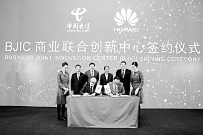 BJIC开启通信行业合作新纪元