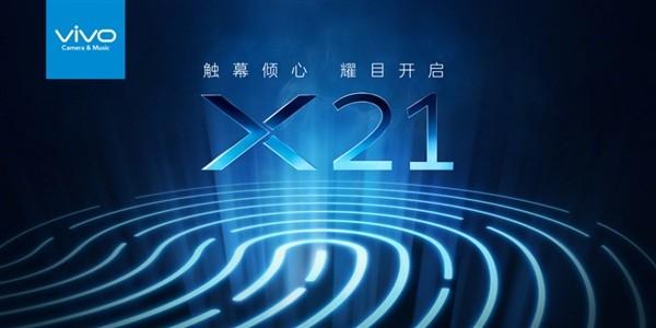 屏下指纹!vivo再次宣布新机X21:新一代全面屏