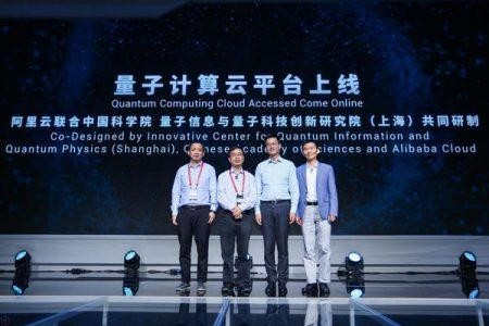 阿里云携手中科院发布11量子位量子计算处理器