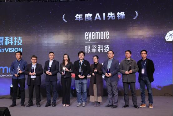 """眼擎科技荣膺2017""""年度AI先锋""""奖 下一个独角兽"""