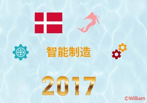 2017年智能制造世界巡礼之丹麦篇