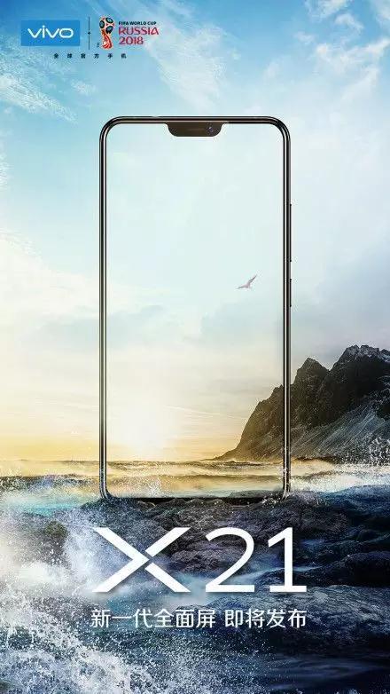 vivo正式开启预热模式,且看vivo X21如何触幕倾心