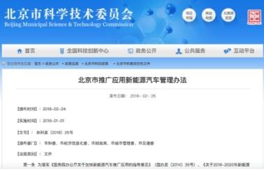 """京沪取消""""小目录"""" 新能源汽车将驶入""""开放""""之路"""