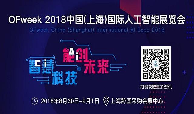 """""""智慧科技·能創未來"""" OFweek人工智能展覽會大幕即將啟動"""