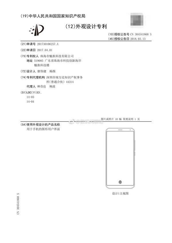 魅族屏下指纹专利现身:小圆圈秒变指纹识别