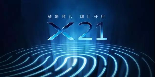 vivo为新机预热 且看X21如何触幕倾心