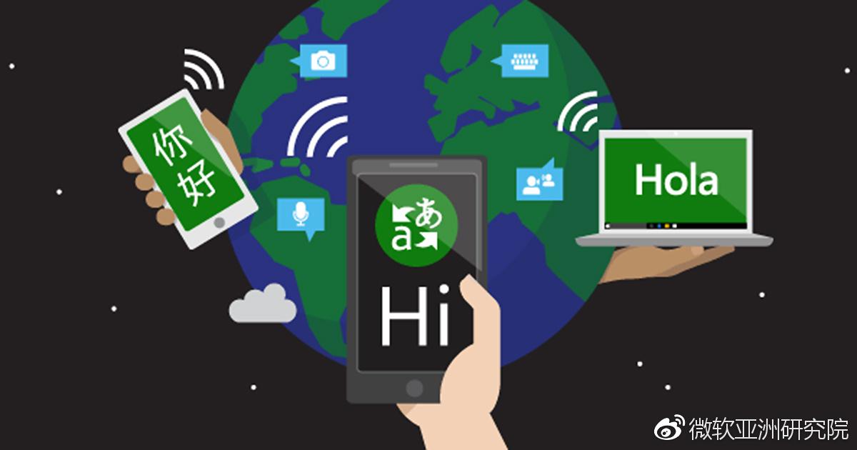 """微软宣布重大里程碑:中英机器翻译水平可""""与人类媲美"""""""