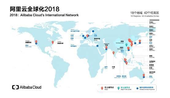阿里云首个全球数据中心开始运营