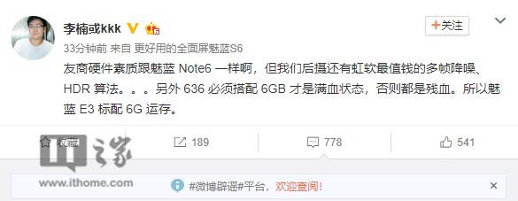 红米Note 5发布后,李楠魅蓝E3获网友点赞