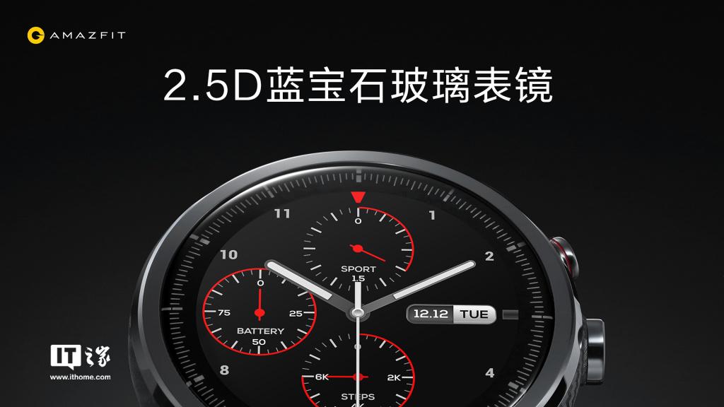 "华米AMAZFIT智能运动手表2更新个""球"",网友排队催小米手环3"