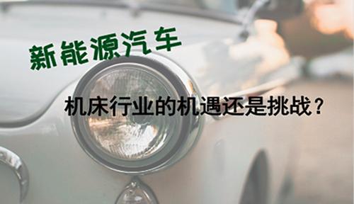 新能源汽車對機床行業來說是機遇還是挑戰?