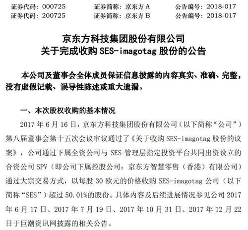京东方收购法国零售物联网公司SES股份