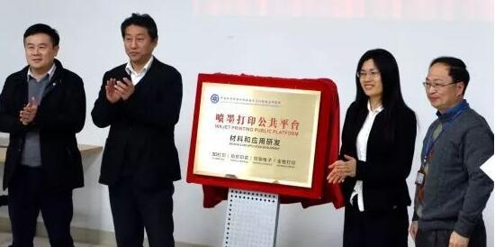 中国首家喷墨打印公共平台在苏州揭牌