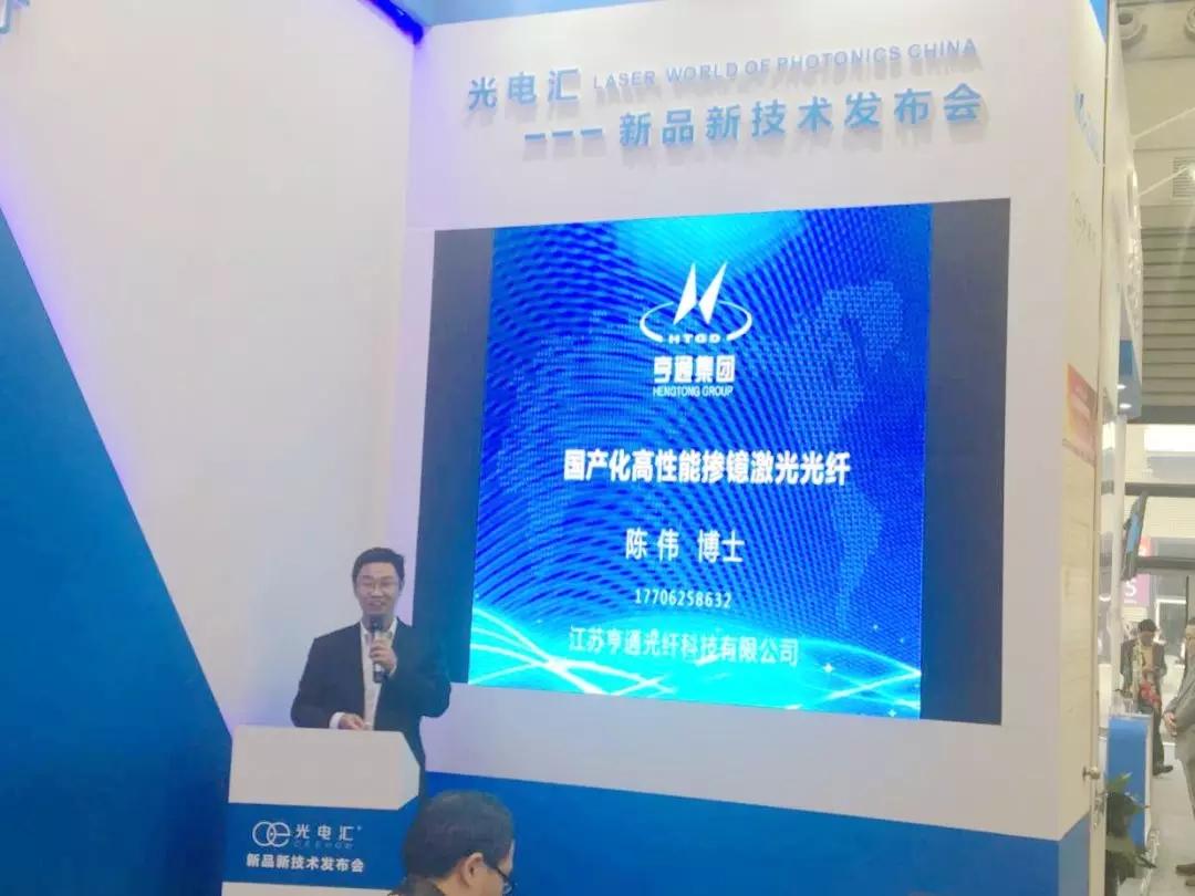 亨通发布掺镱激光光纤系列产品 可用于3D打印