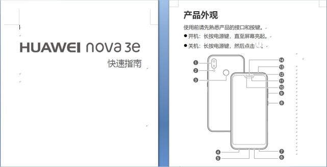 华为nova 3e规格公布 标配或售1999元