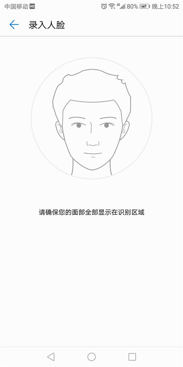华为Mate 10升级人脸解锁:可能是最好用的安卓人脸识别
