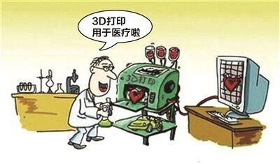 3D打印量体裁衣 给患者换上人工膝关节