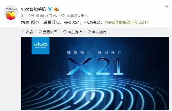 梦幻全面屏之外,vivo X21还有两大看点!