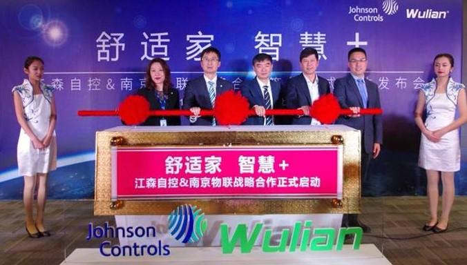 江森自控与南京物联达成战略合作 携手共谋智能家居未来