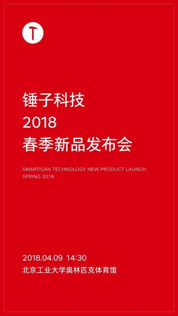锤子宣布4月9日举办春季新品发布会:智能门锁有望亮相
