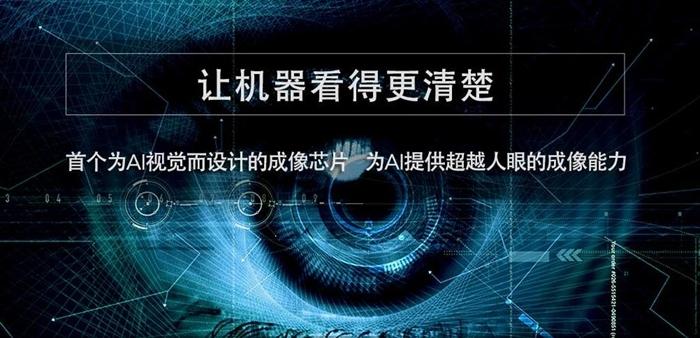 """计算机视觉下一个技术拐点?前端成像或将开启""""视觉2.0时代"""""""