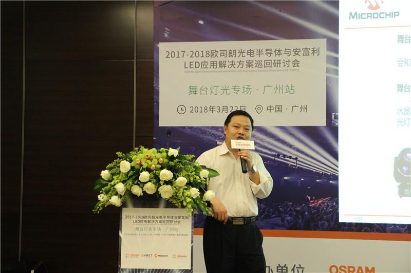 安富利LED应用解决方案巡回研讨会广州站成功举办