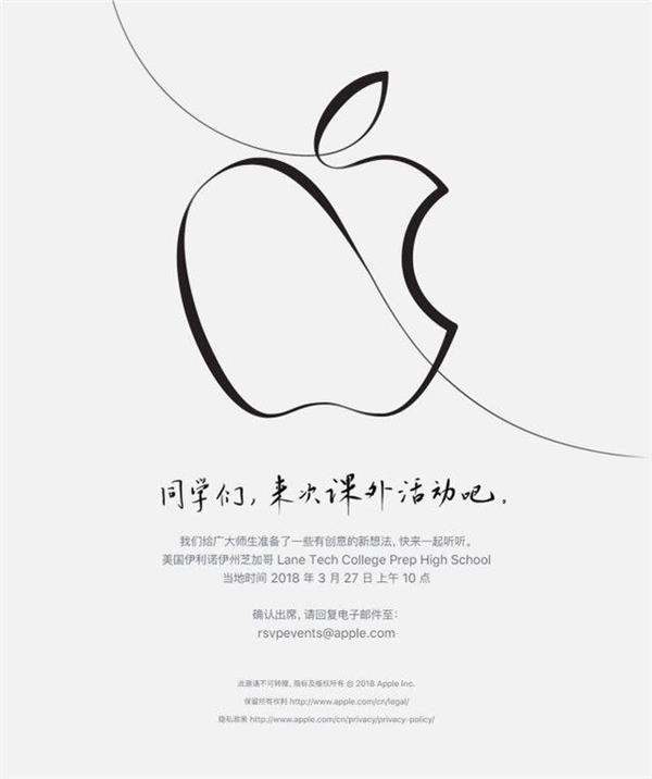 苹果发布会要来了 全面屏iPhone SE只是惊喜之一