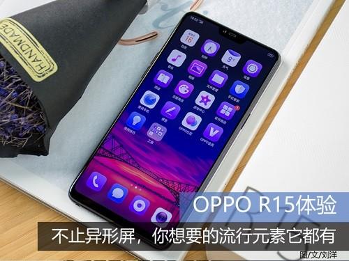 OPPO R15评测:不止异形屏,你想要的流行元素它都有
