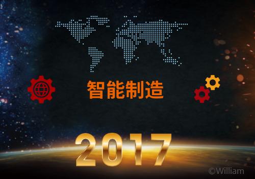 2017年智能制造世界巡礼之欧洲拾零篇
