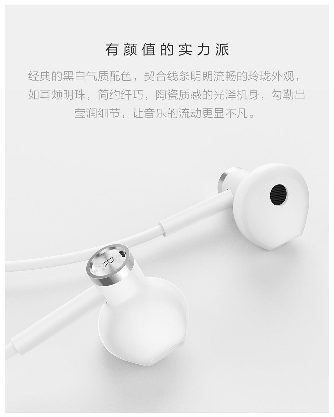 小米双单元半入耳式耳机发布